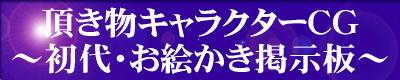 『頂き物キャラクターCG〜初代・お絵描き掲示板〜』をご覧になりたい方は、『頂き物キャラクターCG〜初代・お絵描き掲示板〜』のエンターバナーにクリックして下さい。