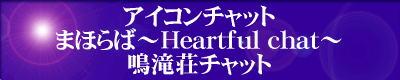 アイコンチャット・『まほらば〜Heartful chat〜』鳴滝荘チャット=『まほらば〜Heartful days〜』オンリーファン向けのチャットです。 ご利用の方は、『アイコンチャット・『まほらば〜Heartful chat〜』鳴滝荘チャット』のエンターバナーにクリックして下さい。