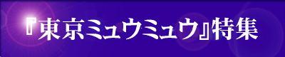 『東京ミュウミュウ』の特集ページです。 ご覧の方は、ここのエンターバナーにクリックして下さい。(アイコンベースCGの募集は行っていない為、従来のアイコンにて使用)