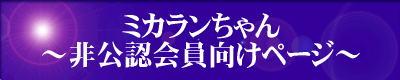 『ミカ・ランちゃん』会員のご希望や『ミカ・ランちゃん』ウェブサイトをご覧の方は、『ミカ・ランちゃん 〜非公認会員向けページ〜』のエンターバナーにクリックして下さい。