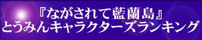 『ながされて藍蘭島・とうみんキャラクターズランキング』をご利用の方は、『ながされて藍蘭島・とうみんキャラクターズランキング』のエンターバナーにクリックして下さい。