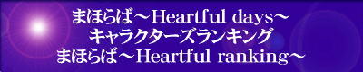 『まほらば〜Heartful days〜キャラクターズランキング・まほらば〜Heartful ranking〜』をご利用の方は、『まほらば〜Heartful days〜キャラクターズランキング・まほらば〜Heartful ranking〜』のエンターバナーにクリックして下さい。