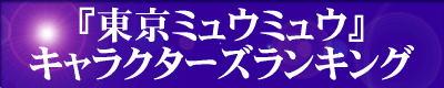 『東京ミュウミュウ=キャラクターランキング』をご利用の方は、ここのバナーにクリックして下さい。
