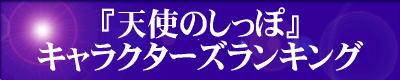 『天使のしっぽ=キャラクターランキング』をご利用の方は、ここのバナーにクリックして下さい。