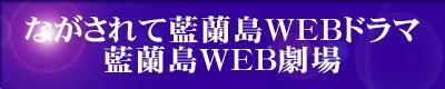 『ながされて藍蘭島WEBドラマ ・藍蘭島WEB劇場』は、『ながされて藍蘭島』だけのウェブドラマです。 ご利用の方は、『ながされて藍蘭島WEBドラマ ・藍蘭島WEB劇場』のエンターバナーにクリックして下さい。