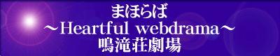 『まほらば〜Heartful webdrama〜・鳴滝荘劇場』は、『まほらば〜Heartful days〜』だけのウェブドラマです。 ご利用の方は、『まほらば〜Heartful webdrama〜 鳴滝荘劇場』のエンターバナーにクリックして下さい。
