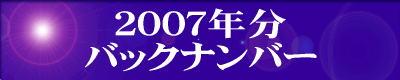 『2007年分』の『最新情報のバックナンバー』のページです。 ご覧の方は、『2007年分』の『最新情報のバックナンバー』のエンターバナーにクリックして下さい。