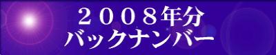『2008年分』の『最新情報のバックナンバー』のページです。 ご覧の方は、『2008年分』の『最新情報のバックナンバー』のエンターバナーにクリックして下さい。