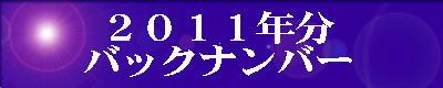 『2011年分』の『最新情報のバックナンバー』のページです。 ご覧の方は、『2011年分』の『最新情報のバックナンバー』のエンターバナーにクリックして下さい。