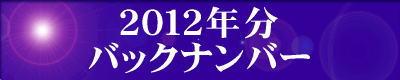 『2012年分』の『最新情報のバックナンバー』のページです。 ご覧の方は、『2012年分』の『最新情報のバックナンバー』のエンターバナーにクリックして下さい。