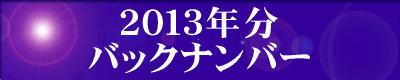 『2013年分』の『最新情報のバックナンバー』のページです。 ご覧の方は、『2013年分』の『最新情報のバックナンバー』のエンターバナーにクリックして下さい。