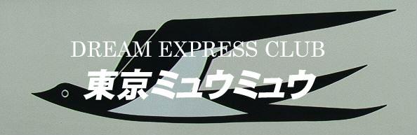 このページの頭部分は、『東京ミュウミュウ 特集』のタイトルバナーです。