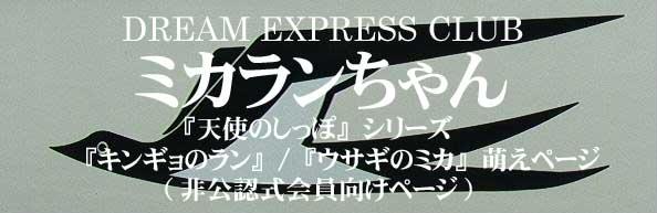 フレーム付のコンテンツページのヘッド部分には、『ミカ・ランちゃん』のタイトルバナーです。