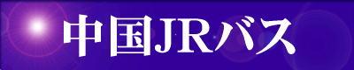 『中国JRバス』のページをご覧の方は、『中国JRバス』のエンターバナーにクリックして下さい。