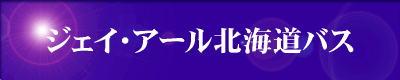 札幌市営バスから移管された琴似営業所にある『ジェイ・アール北海道バス』のページをご覧の方は、『ジェイ・アール北海道バス』のエンターバナーにクリックして下さい。