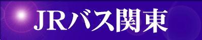 『JRバス関東』のページをご覧の方は、『JRバス関東』のエンターバナーにクリックして下さい。