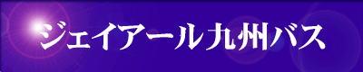 『ジェイアール九州バス』のページは、しばらくの間工事中です。