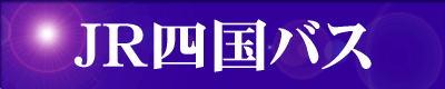 『JR四国バス』のページをご覧の方は、『JR四国バス』のエンターバナーにクリックして下さい。