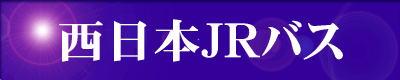 『西日本JRバス』のページをご覧の方は、『西日本JRバス』のエンターバナーにクリックして下さい。